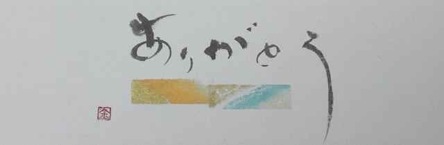 書道アート作品 『ありがとう』 作品詳細