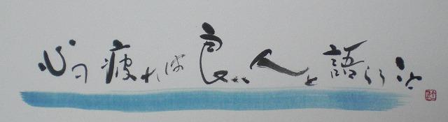 書道アート作品 『心の疲れは良い人と語らうこと』 作品詳細